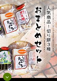 人気商品 切り餅3種 おまとめセット
