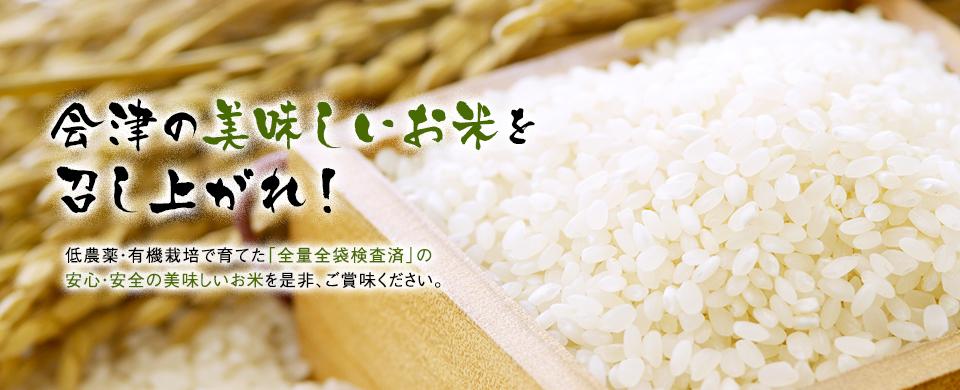 会津の美味しいお米を召し上がれ!