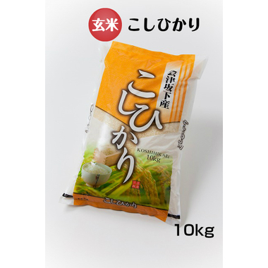 こしひかり玄米10kg