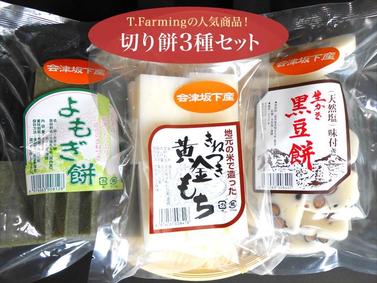 T.Farmingの人気商品!切り餅3種セット