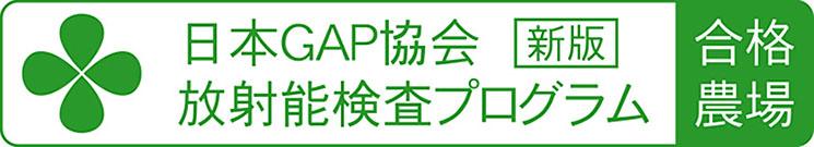 日本GAP協会 放射能検査プログラム