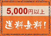 5,000円以上 送料無料